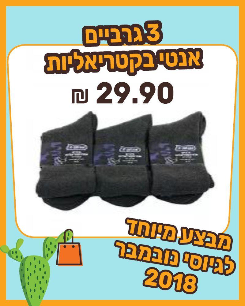 3 זוגות גרביים אנטיבקטריאליות מבית X-DREAM