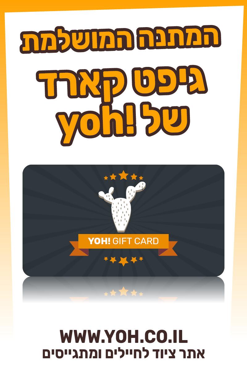 גיפט קארד - GIFT CARD