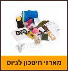 חבילות למתגייס