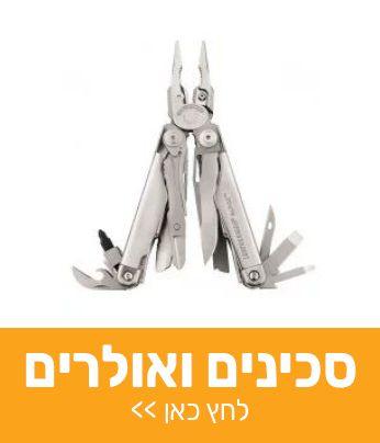 סכינים ואולרים