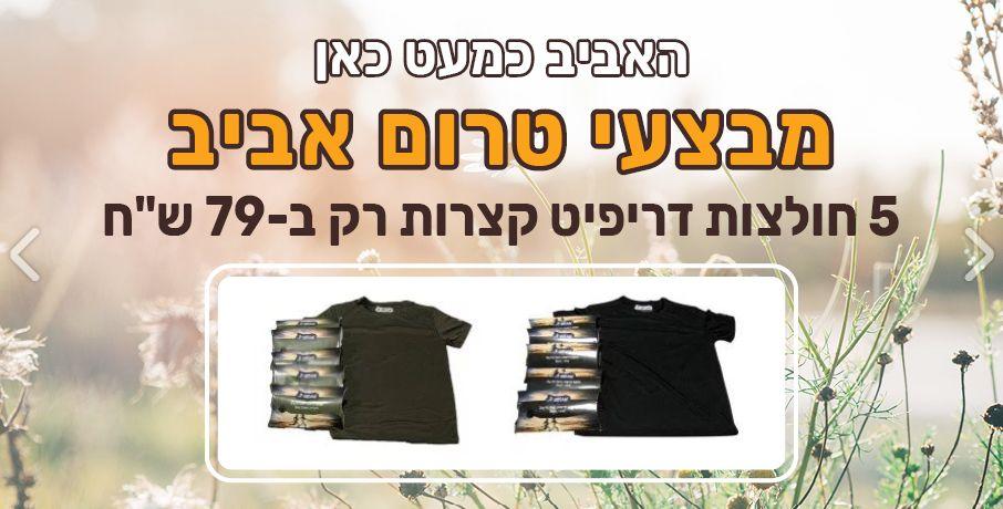 חולצות דריפיט