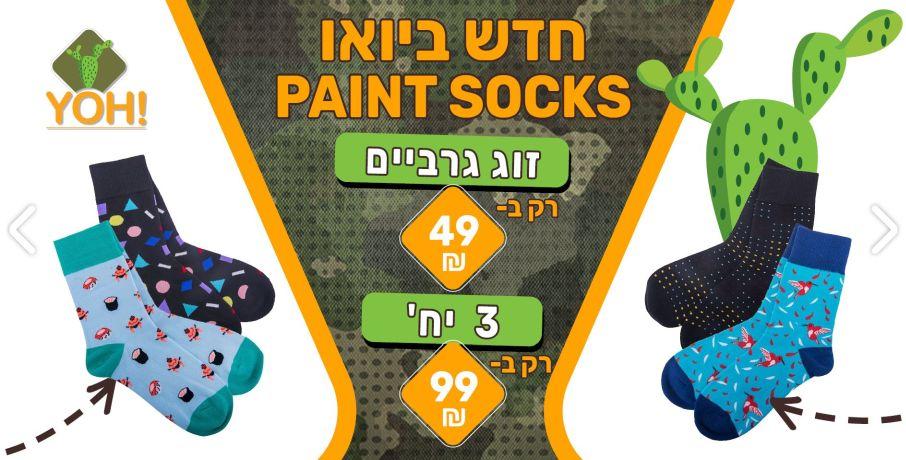 גרביים מעוצבות